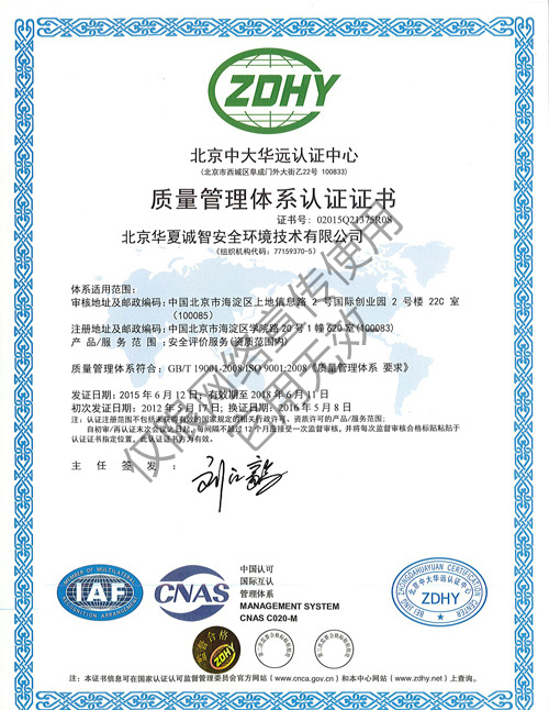 质量管理认证体系认证证书