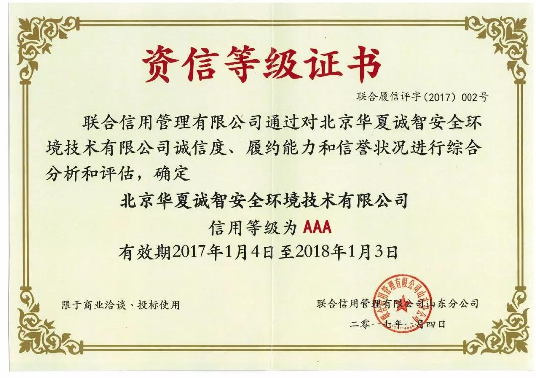 """【贺】北京华夏诚智获评""""AAA""""级资信等级"""